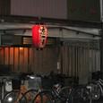 16.居酒屋 甲子園 TEL (052)936-5683