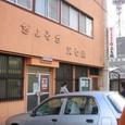 17.ギョーザのお店 三七福(ミナフク)