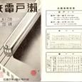 22.瀬戸電鉄時代の時刻表・運賃表1